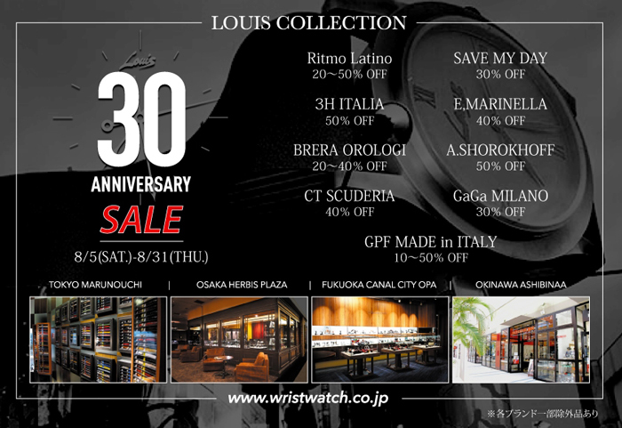 30th ANNIVERSARY SALE